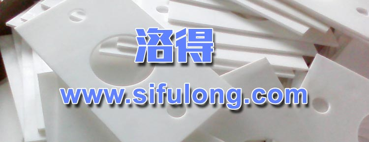 风力发电机组PTFE垫片