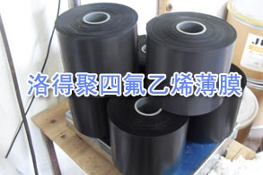 黑色聚四氟乙烯薄膜