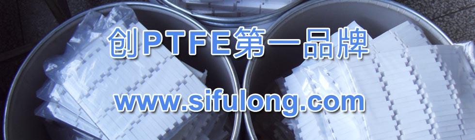 创PTFE第一品牌